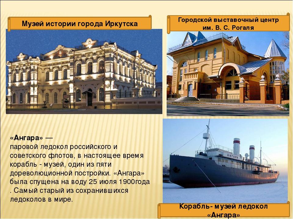 презентация иркутска в картинках удивительно, что