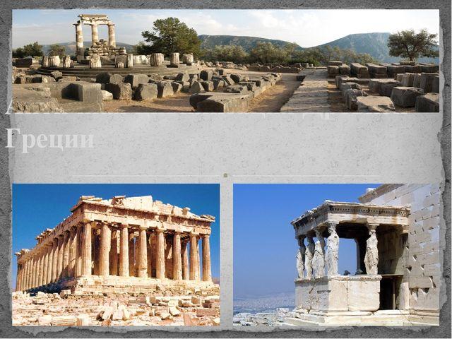 повседневная жизнь в эпоху античности презентация