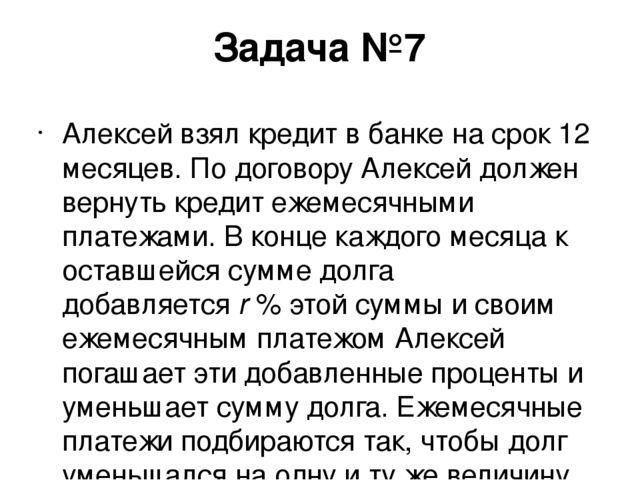 Алексей взял кредит на 12 месяцев какие банки дают кредит ип список банков