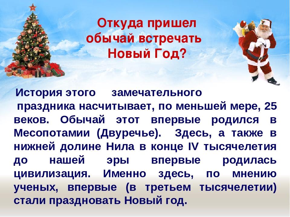 Создание нового года в россии