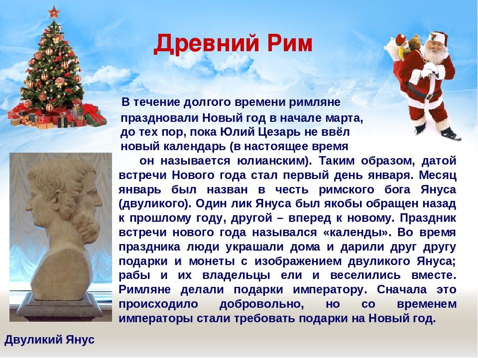 Справка о празднике новый год