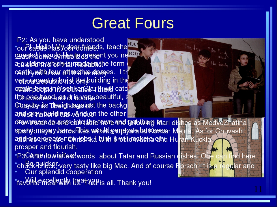 Great Fours PI: Hello! My dear friends, teachers and our guests! I would like...