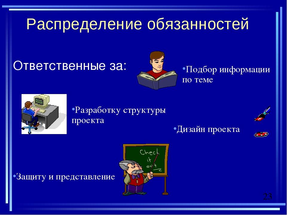 Распределение обязанностей Ответственные за: Подбор информации по теме Разра...