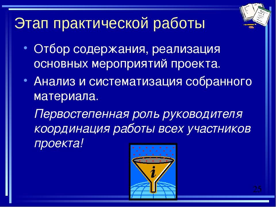 Этап практической работы Отбор содержания, реализация основных мероприятий пр...