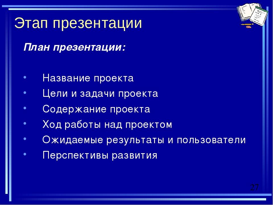 Этап презентации План презентации:  Название проекта  Цели и задачи проек...