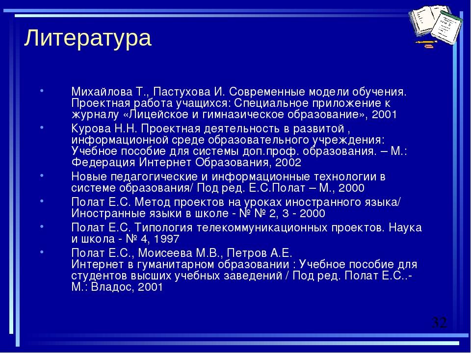 Литература Михайлова Т., Пастухова И. Современные модели обучения. Проектная...