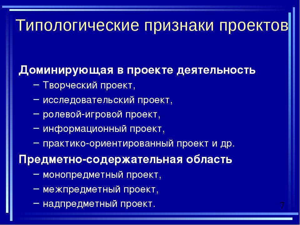 Типологические признаки проектов Доминирующая в проекте деятельность Творческ...