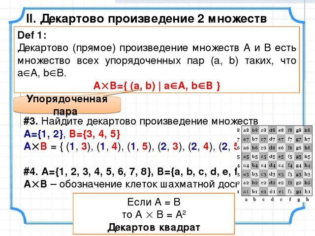 Примеры решения задач на декартово произведение множеств решение задач егоров сергеева гражданское
