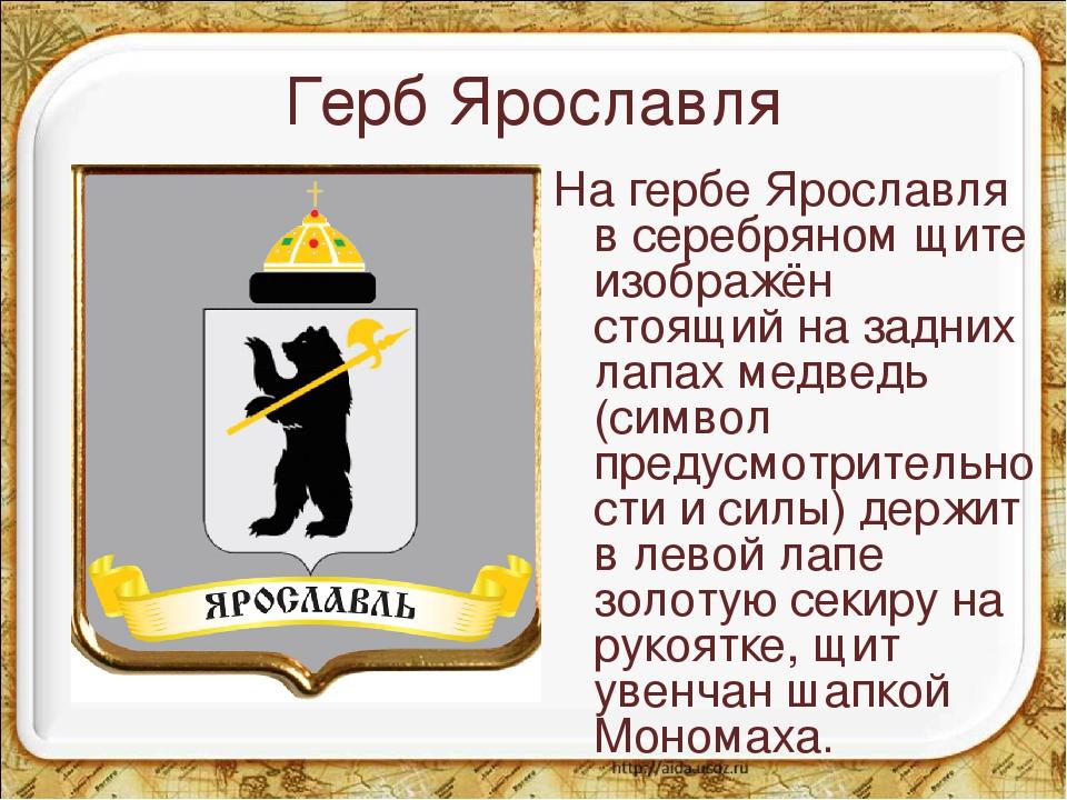 должно картинки на тему герб ярославля влюбилась это место