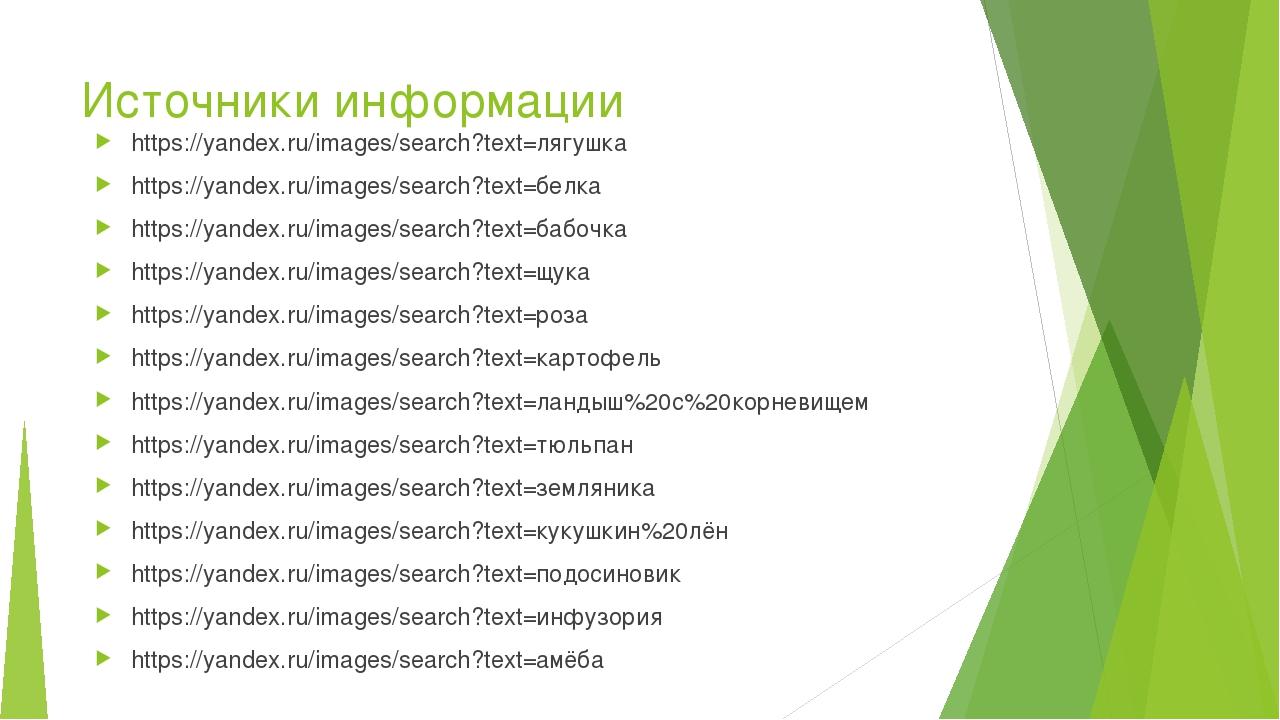 Источники информации https://yandex.ru/images/search?text=лягушка https://yan...
