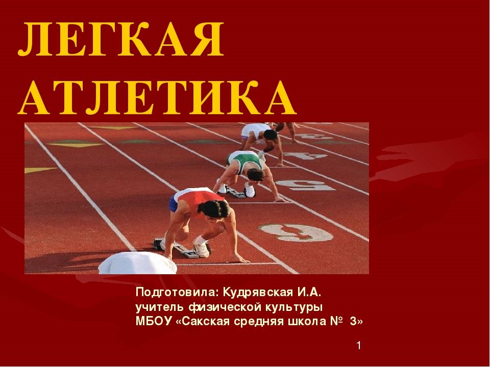 Картинки с надписями про легкую атлетику