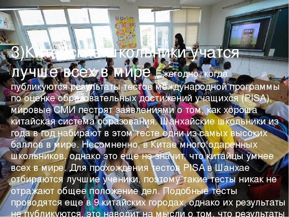 аув 3)Китайские школьники учатся лучше всех в мире Ежегодно, когда публикуютс...