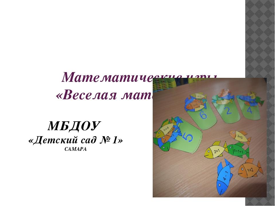 Математические игры «Веселая математика »  МБДОУ «Детский сад № 1» САМАРА