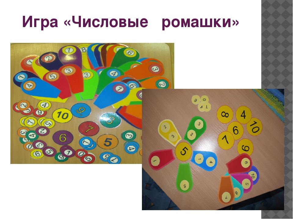 Игра «Числовые ромашки»