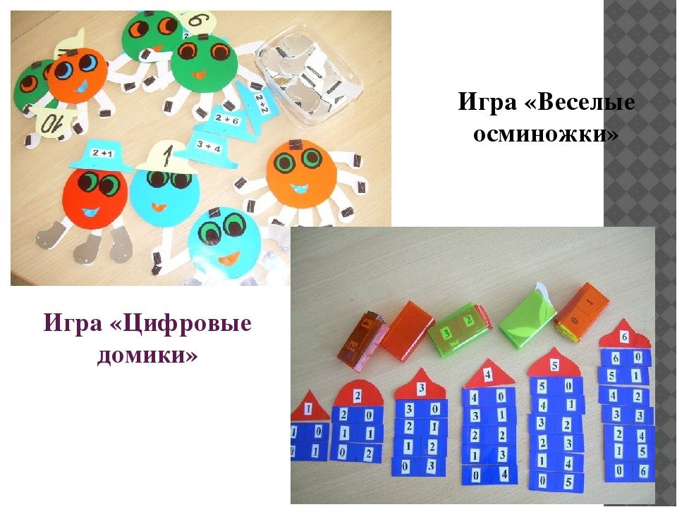 Игра «Цифровые домики» Игра «Веселые осминожки»
