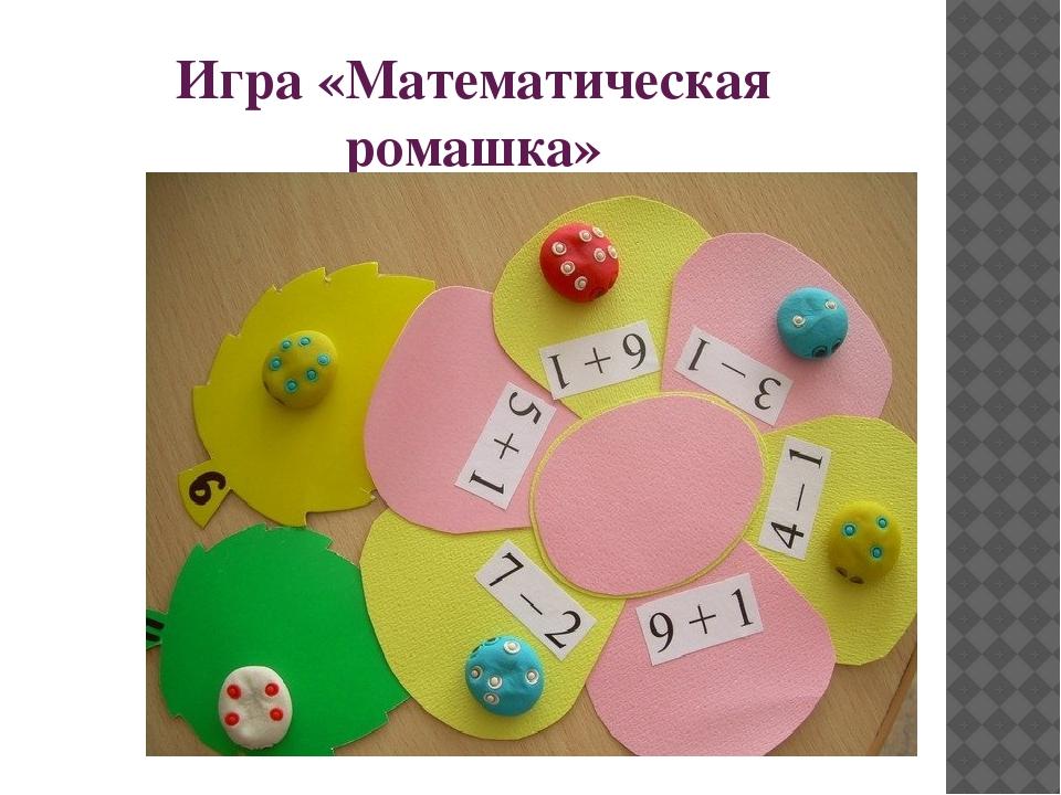 Игра «Математическая ромашка»