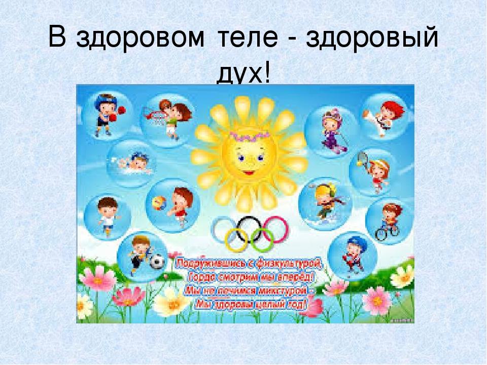 Картинки в здоровом теле здоровый дух для детей, гифка