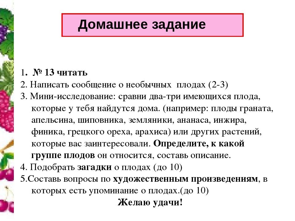 Домашнее задание  1. № 13 читать 2. Написать сообщение о необычных плодах (2...
