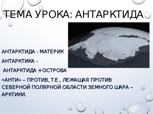 План-конспект урока по географии 7 класс антарктида