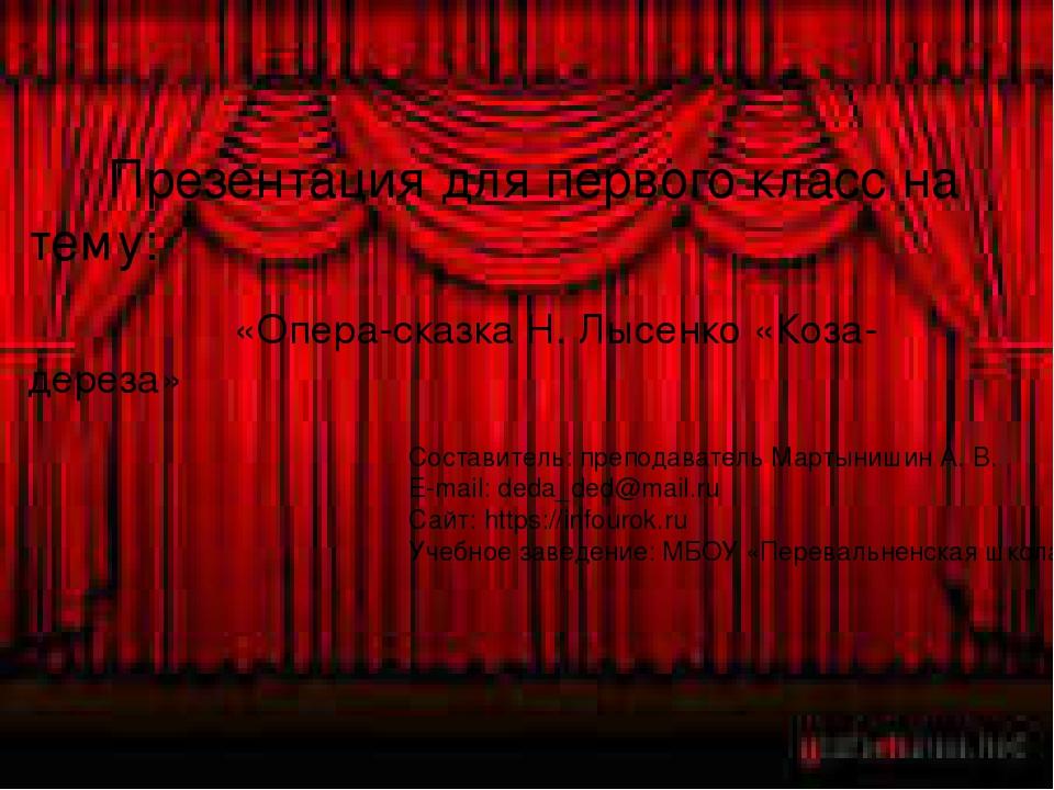Презентация для первого класс на тему: «Опера-сказка Н. Лысенко «Коза-дереза...