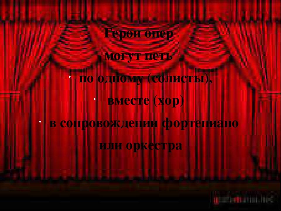 Герои опер могут петь по одному (солисты), вместе (хор) в сопровождении форте...