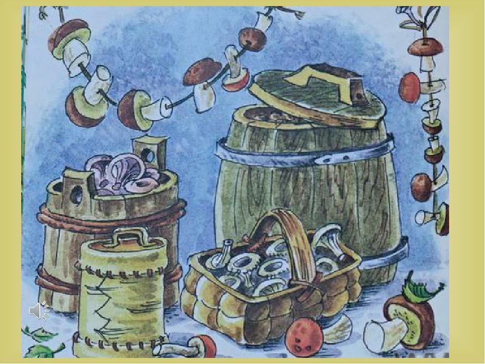 Сказка война грибов с ягодами с иллюстрациями
