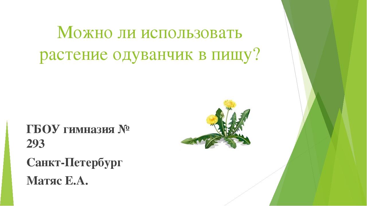 Можно ли использовать растение одуванчик в пищу? ГБОУ гимназия № 293 Санкт-Пе...