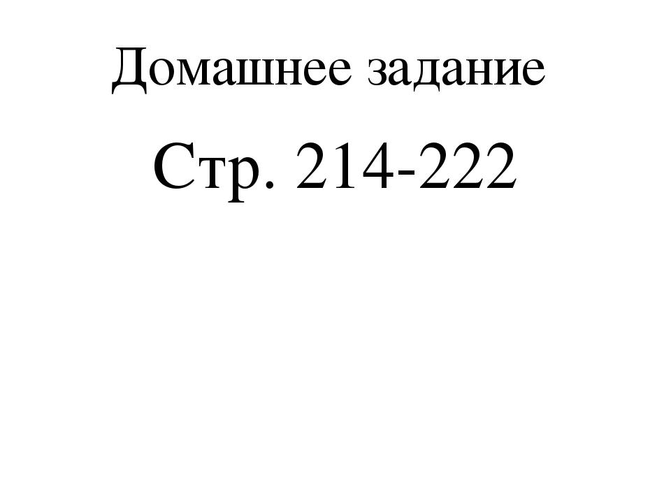 Домашнее задание Стр. 214-222