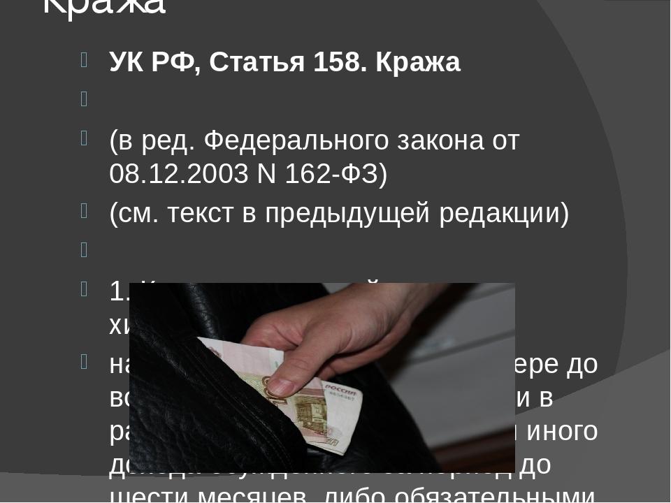Презентация на тему Хищение имущества ответственность  Кража в ред Федерального закона от 08 12