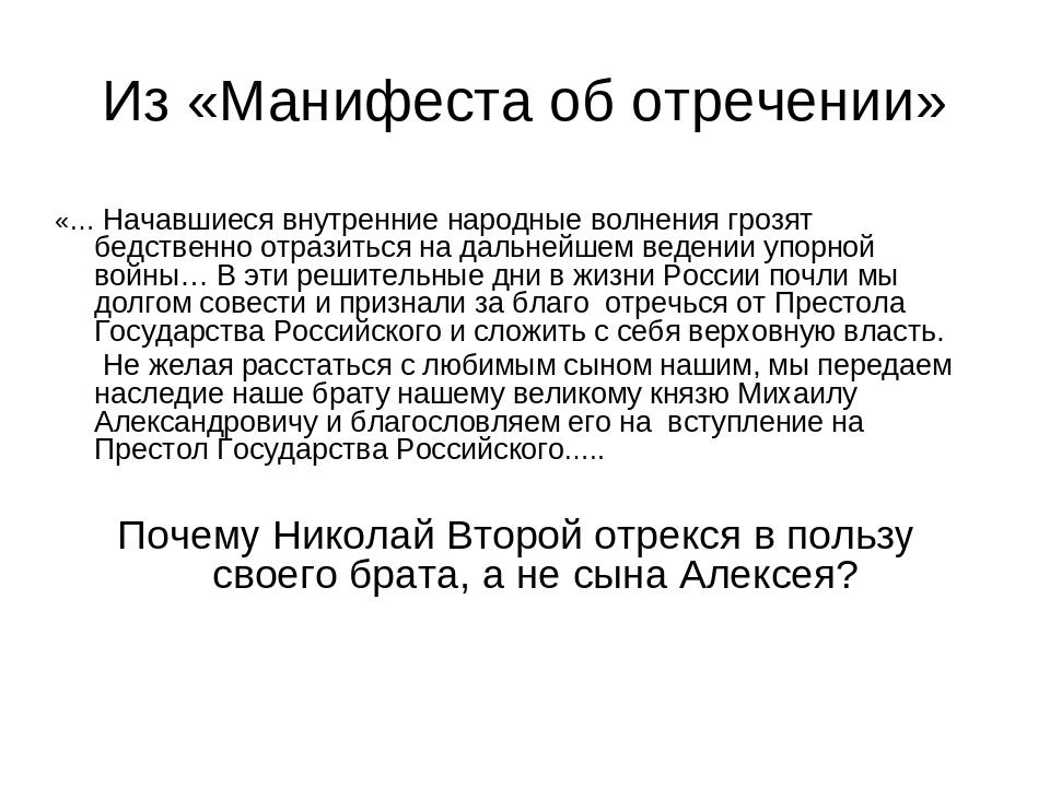 Из «Манифеста об отречении» «… Начавшиеся внутренние народные волнения грозят...