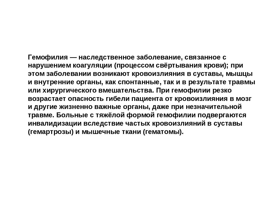 Гемофилия — наследственное заболевание, связанное с нарушением коагуляции (пр...