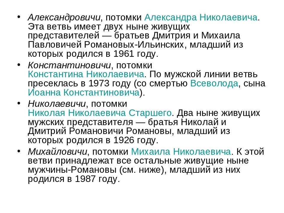Александровичи, потомки Александра Николаевича. Эта ветвь имеет двух ныне жив...