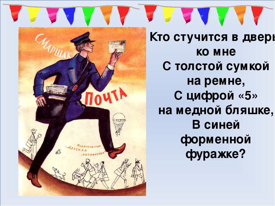 картинка ленинградский почтальон подойдет как