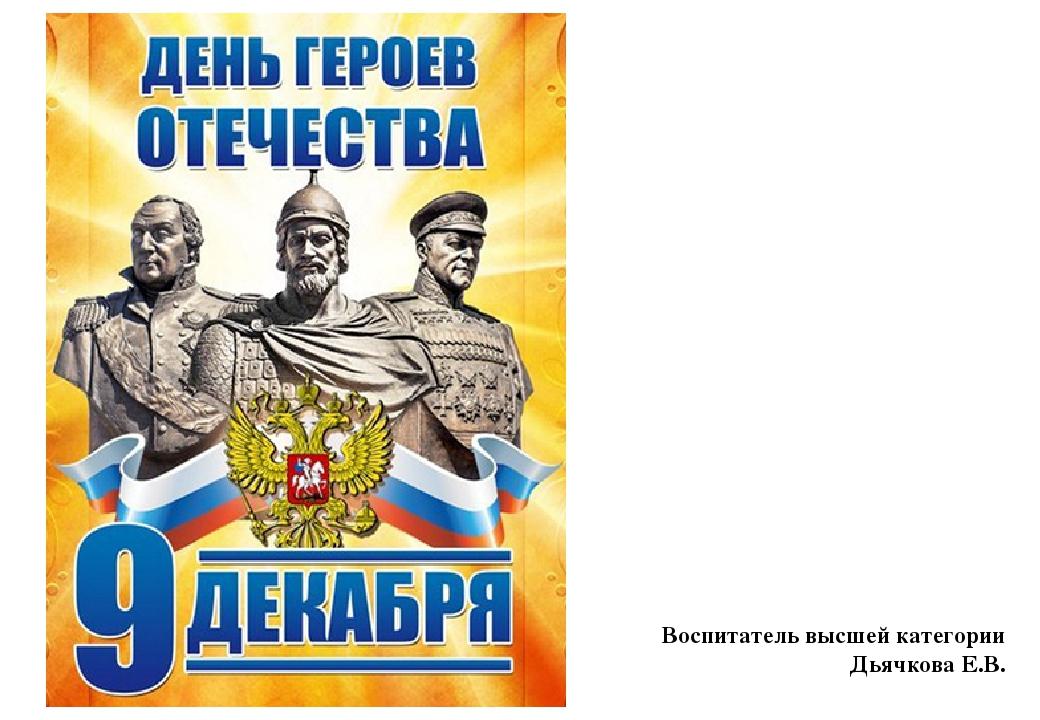 плакат героев отечества спрос базовые худи