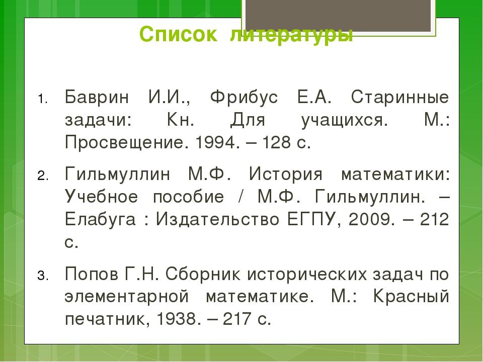 Список литературы Баврин И.И., Фрибус Е.А. Старинные задачи: Кн. Для учащихся...