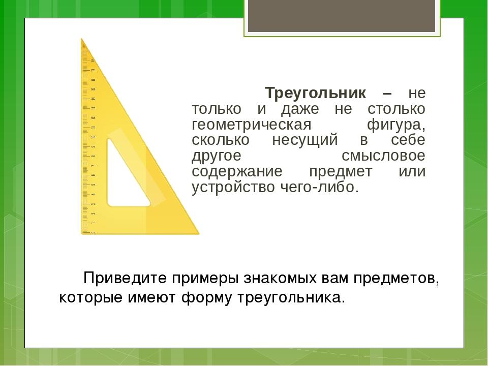 Треугольник – не только и даже не столько геометрическая фигура, сколько н...