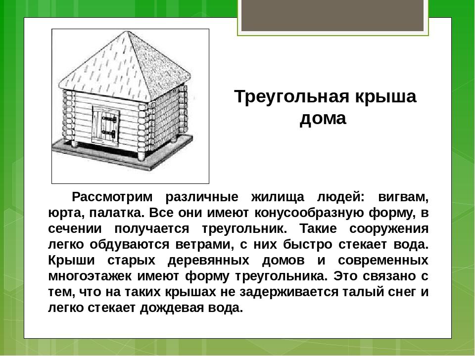 Рассмотрим различные жилища людей: вигвам, юрта, палатка. Все они имеют кону...