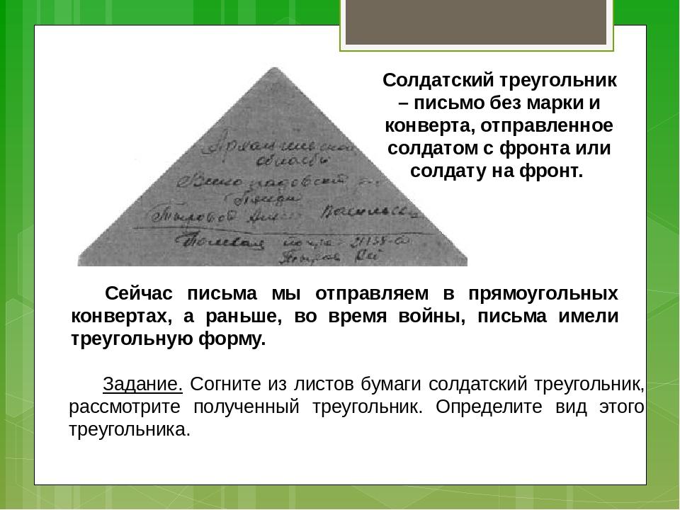 Солдатский треугольник – письмо без марки и конверта, отправленное солдатом с...