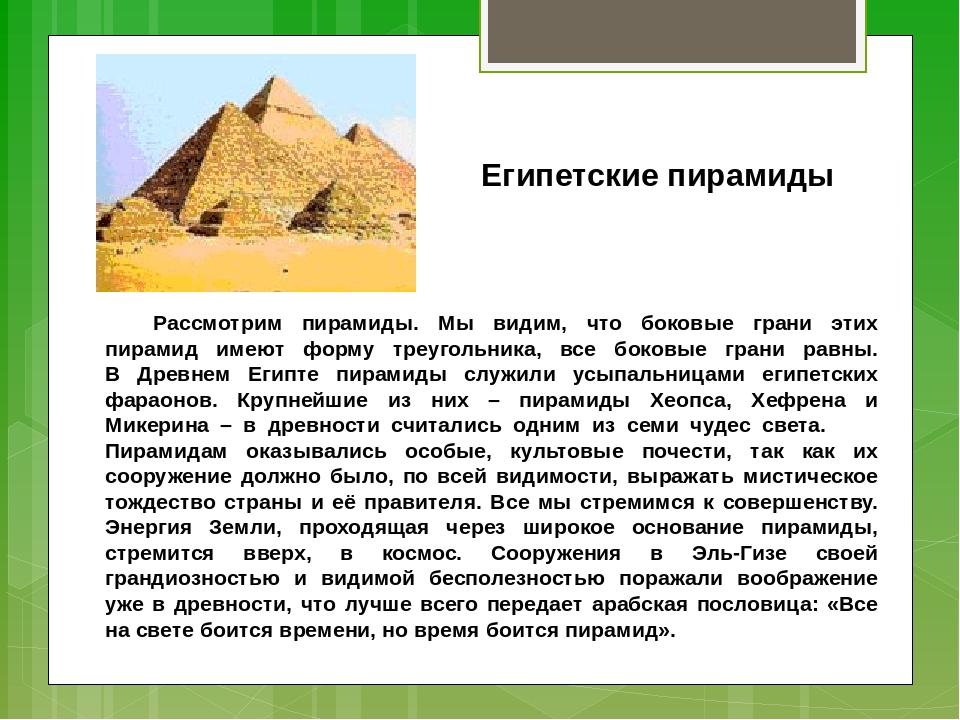 Рассмотрим пирамиды. Мы видим, что боковые грани этих пирамид имеют форму тр...