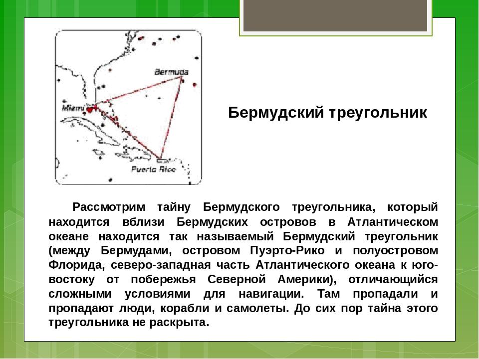 Бермудский треугольник Рассмотрим тайну Бермудского треугольника, который на...
