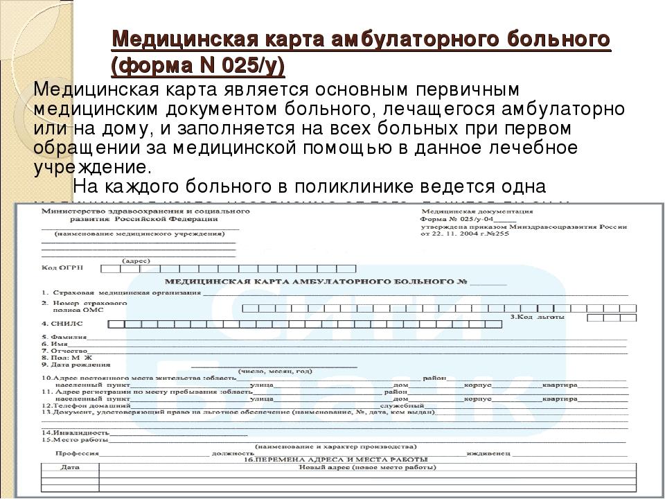 ФОРМА 025 У МЕДИЦИНСКАЯ КАРТА АМБУЛАТОРНОГО БОЛЬНОГО СКАЧАТЬ БЕСПЛАТНО
