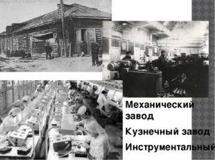 Механический завод Кузнечный завод Инструментальный завод