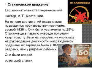 Стахановское движение Его зачинателем стал черемховский шахтёр А. П. Костецки