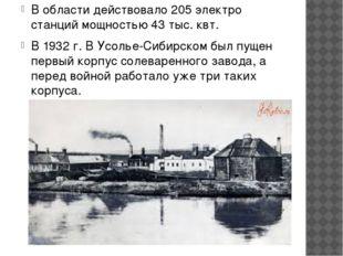 В области действовало 205 электро станций мощностью 43 тыс. квт. В 1932 г. В