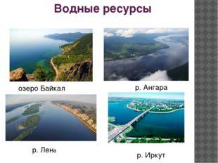 Водные ресурсы озеро Байкал р. Ангара р. Лена р. Иркут
