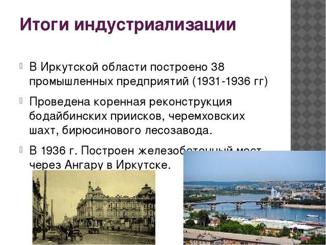 Итоги индустриализации В Иркутской области построено 38 промышленных предприя...