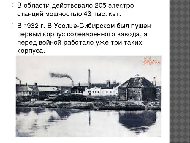 В области действовало 205 электро станций мощностью 43 тыс. квт. В 1932 г. В...