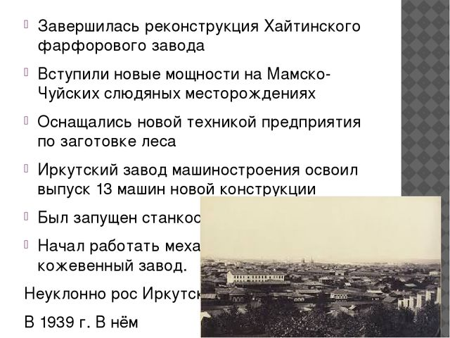 Завершилась реконструкция Хайтинского фарфорового завода Вступили новые мощно...