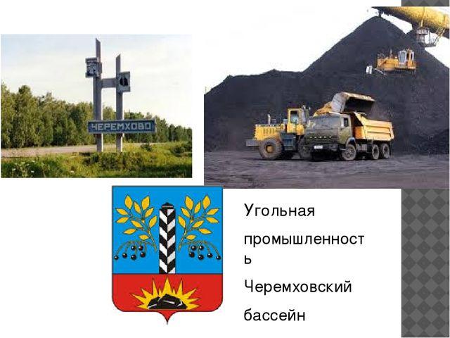 Угольная промышленность Черемховский бассейн