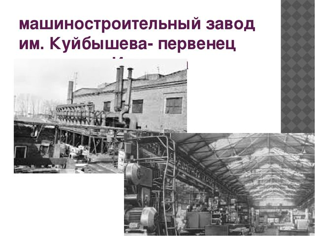 машиностроительный завод им. Куйбышева- первенец индустрии Иркутска